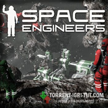 Space Engineers скачать торрент и от открыть новые возможности!